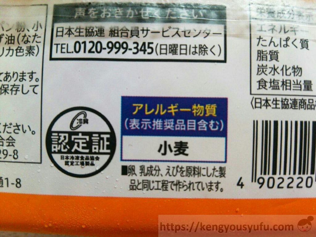 食材宅配コープデリで購入した「レンジで九州産アジフライ」アレルギー物質