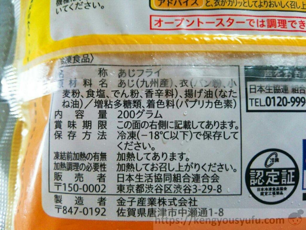 食材宅配コープデリで購入した「レンジで九州産アジフライ」原材料