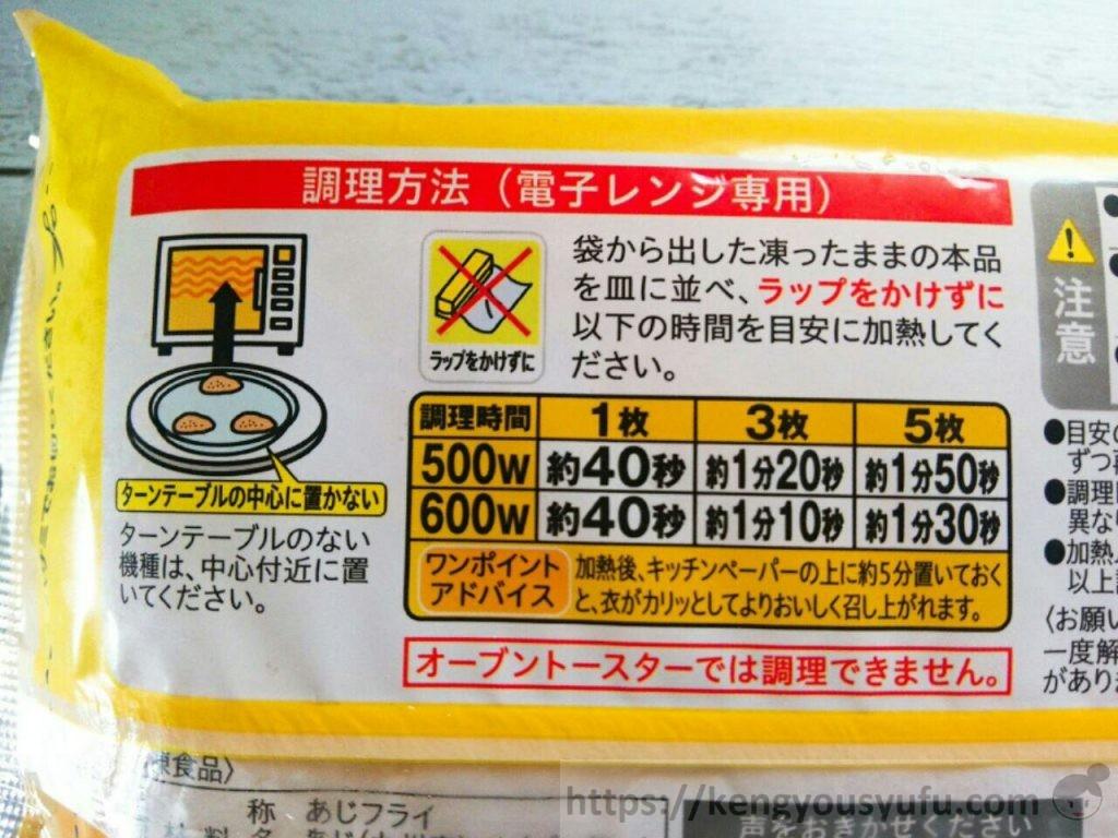 食材宅配コープデリで購入した「レンジで九州産アジフライ」電子レンジでの温め方
