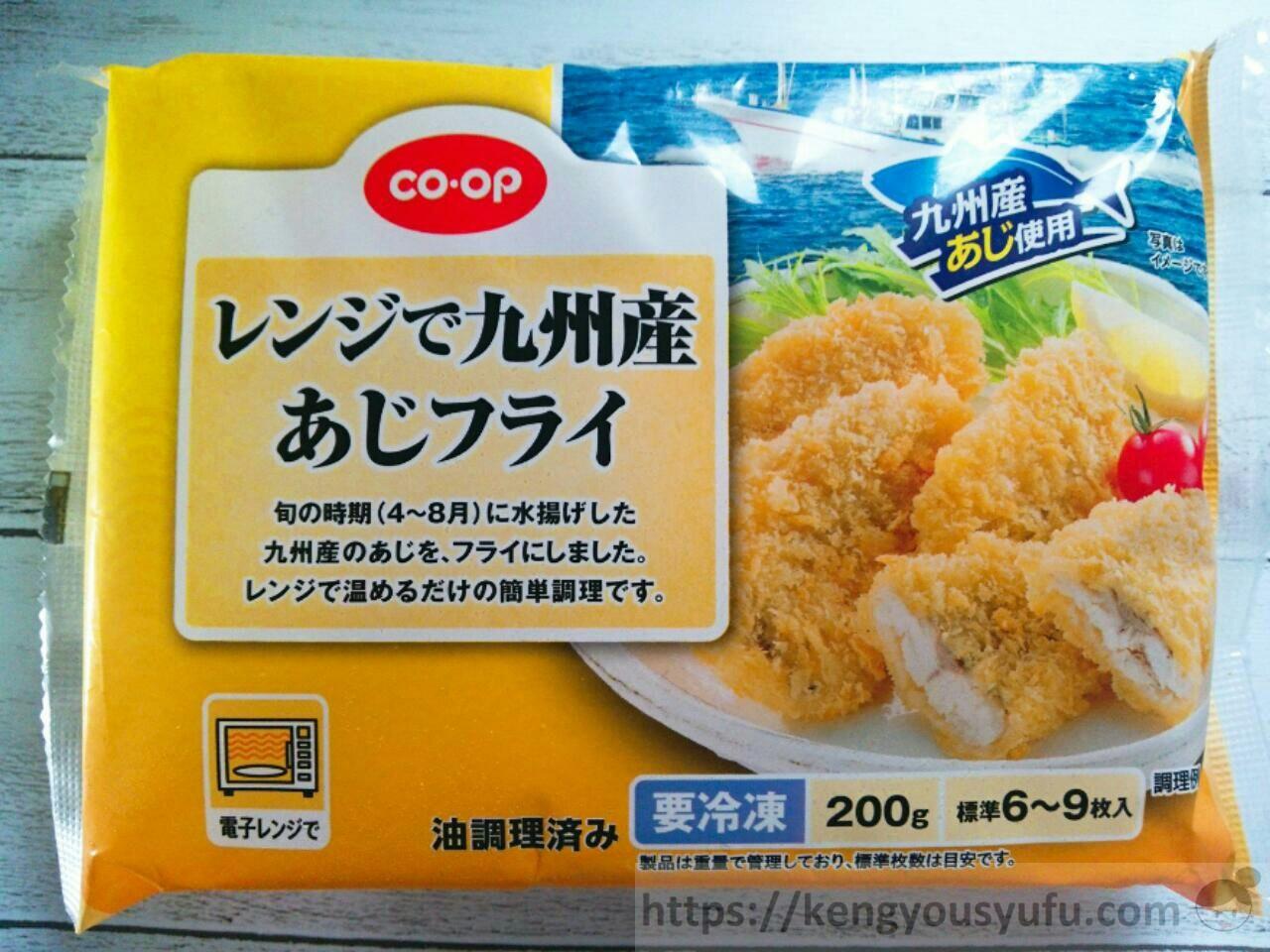 コープ「レンジで九州産アジフライ」トースターで焼いた方がうまい
