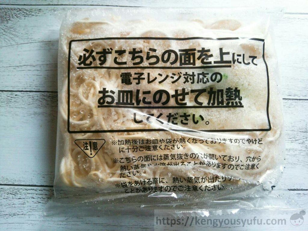 食材宅配コープデリで買った冷凍食品カルボナーラ BIGサイズ!
