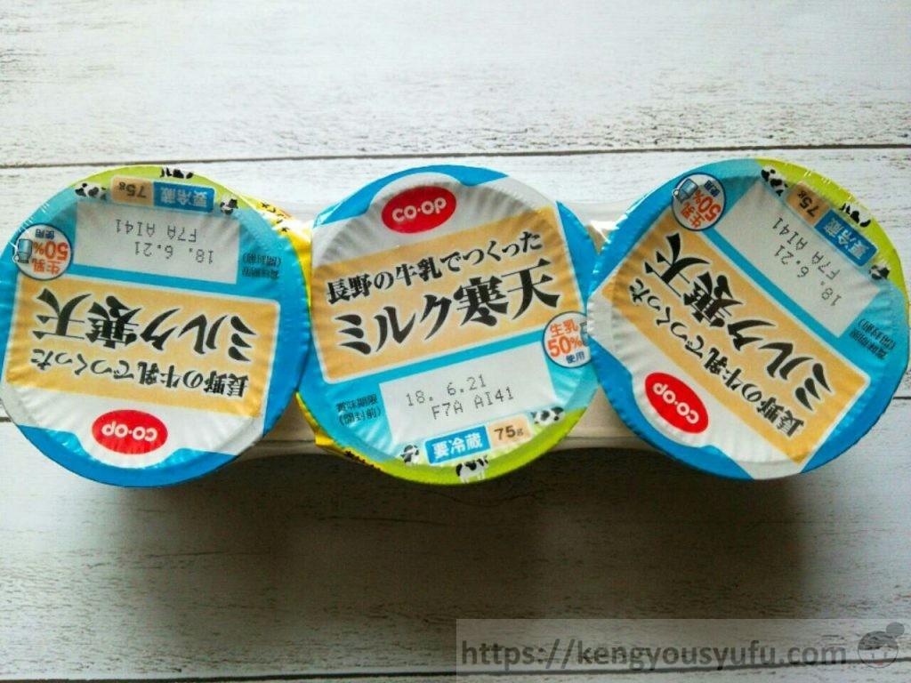 コープ「長野の牛乳で作ったミルク寒天」