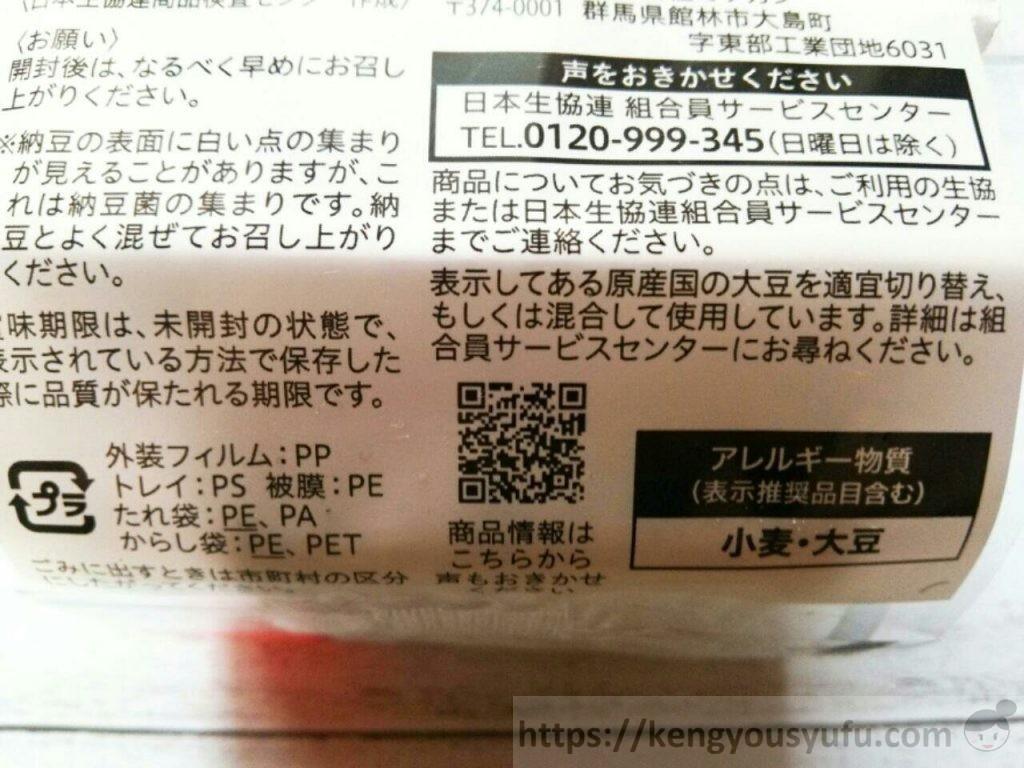 食材宅配コープデリで買った「極小粒納豆たれ&からし付」4パックセットでお得!アレルギー物質