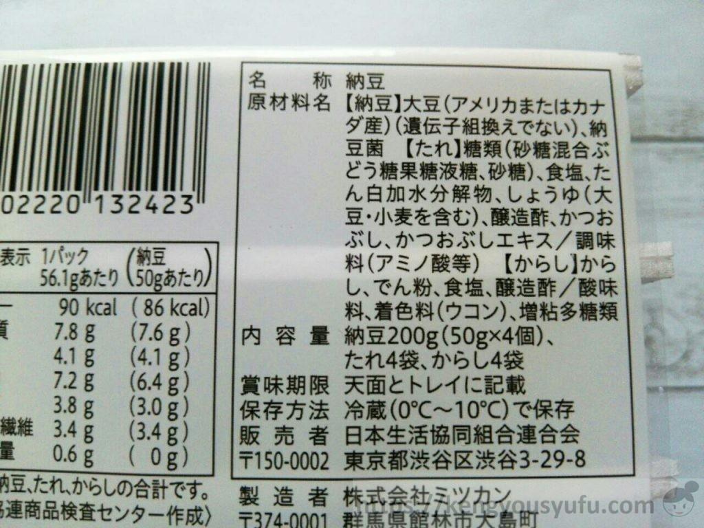 食材宅配コープデリで買った「極小粒納豆たれ&からし付」原材料 4パックセットでお得!