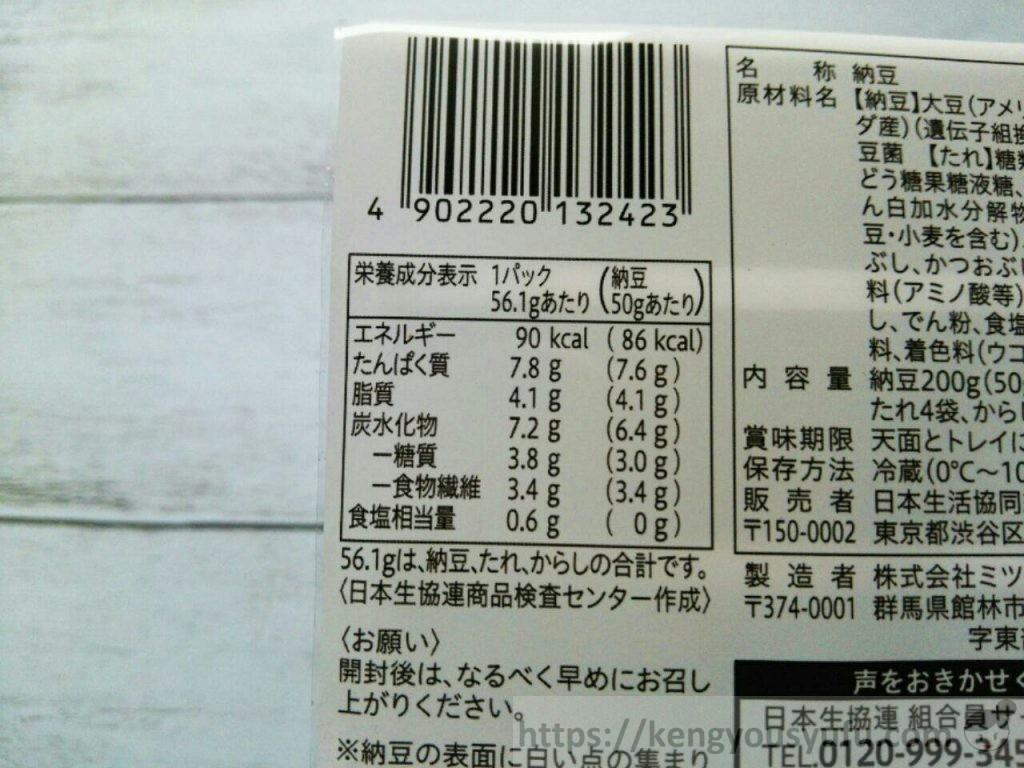 食材宅配コープデリで買った「極小粒納豆たれ&からし付」4パックセットでお得!栄養成分表示