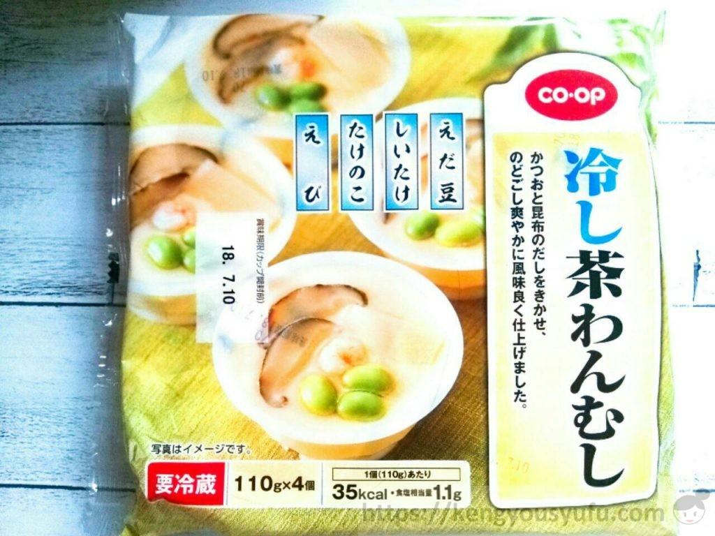食材宅配コープデリ「冷やし茶わんむし」夏でもサッパリ食べられる!