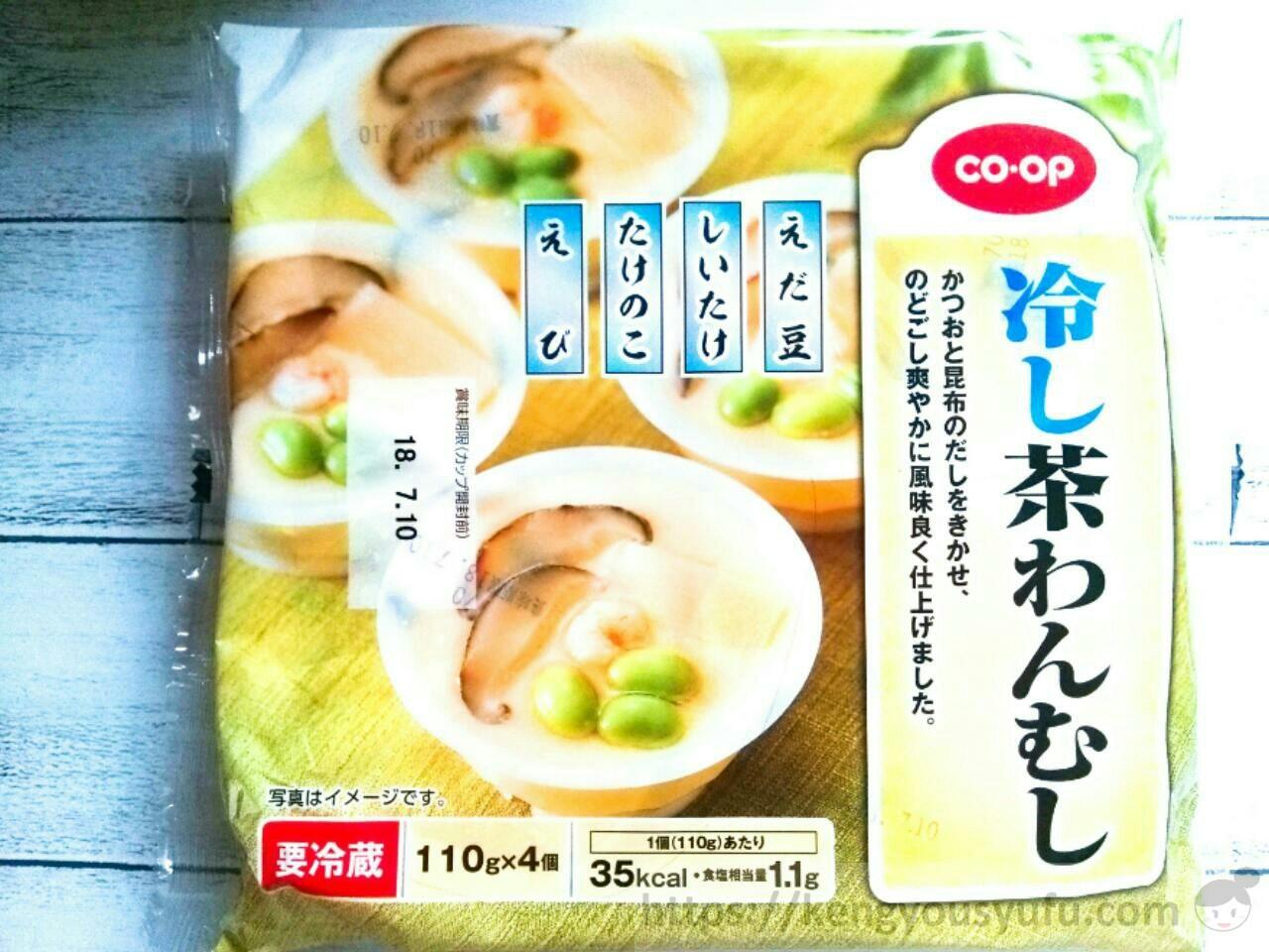 コープ「冷やし茶わんむし」夏でもサッパリ食べられる!
