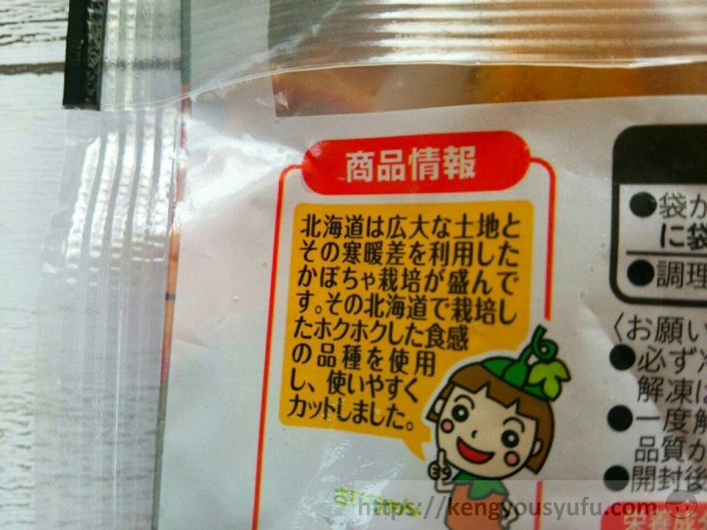 食材宅配コープデリ 北海道の栗かぼちゃをお試ししてみました!商品情報