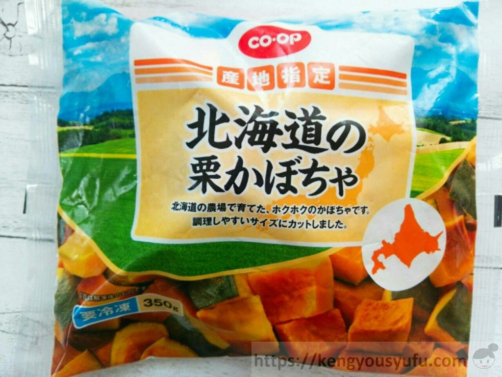 食材宅配コープデリで購入した「北海道の栗かぼちゃ」をお試ししてみました!パッケージ画像