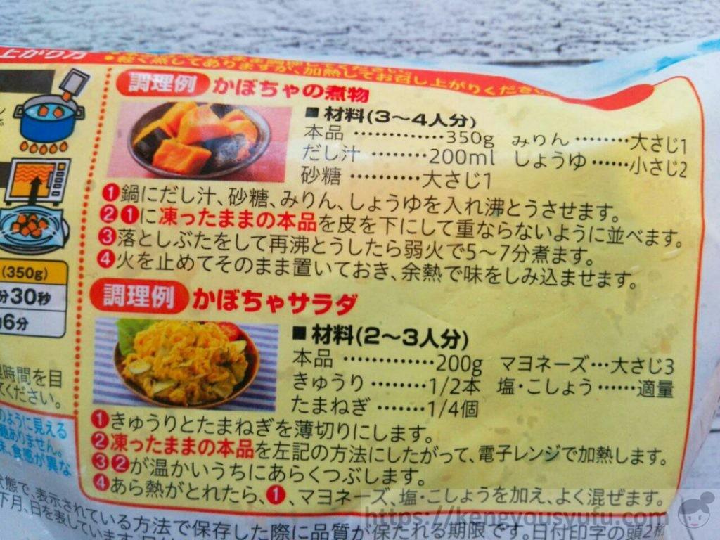 食材宅配コープデリで購入した「北海道の栗かぼちゃ」レシピ