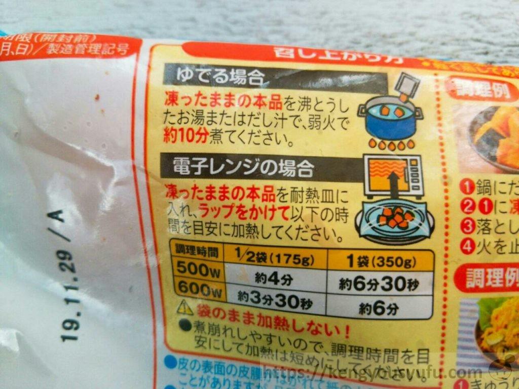食材宅配コープデリで購入した「北海道の栗かぼちゃ」調理方法