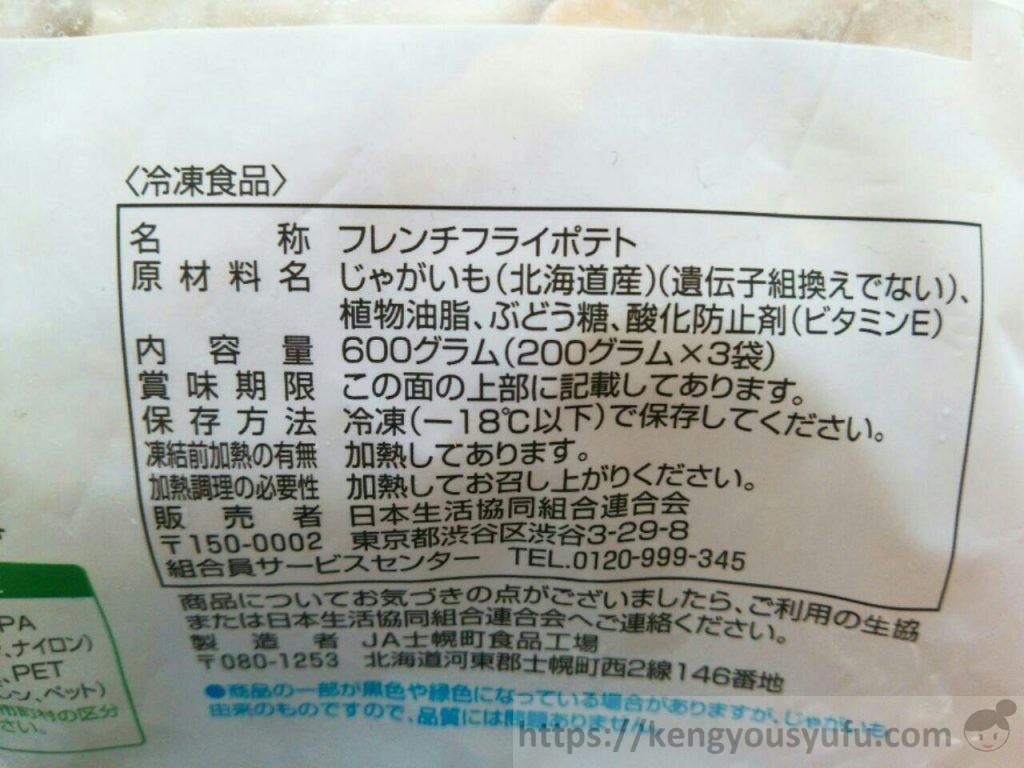 コープ「北海道のフレンチフライポテト」3種類も入ってお得感あり!原材料