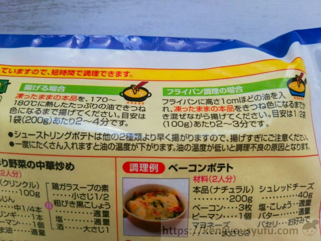 コープ「北海道のフレンチフライポテト」3種類も入ってお得感あり!揚げる・フライパンの調理方法