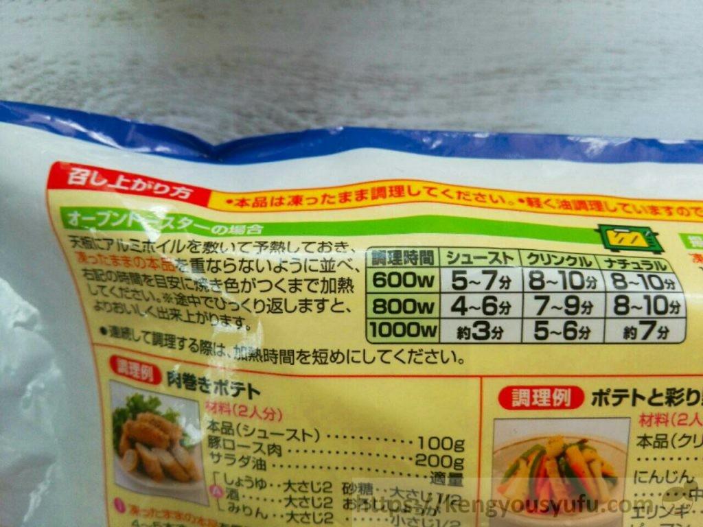 コープ「北海道のフレンチフライポテト」3種類も入ってお得感あり!調理方法オーブントースターの場合