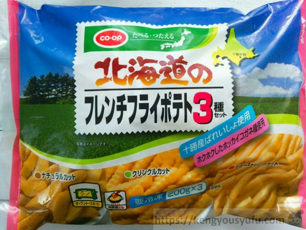 食材宅配コープデリで購入した「北海道のフレンチフライポテト」3種類も入ってお得感あり!