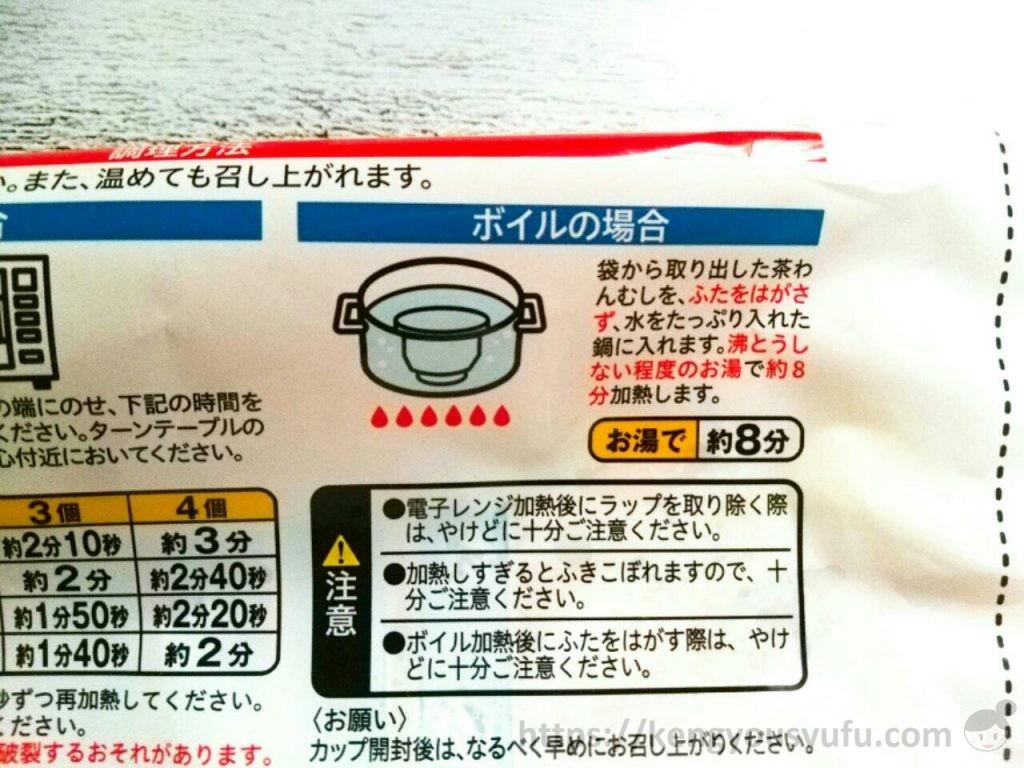 コープ「冷やし茶わんむし」夏でもサッパリ食べられる!ボイルの場合