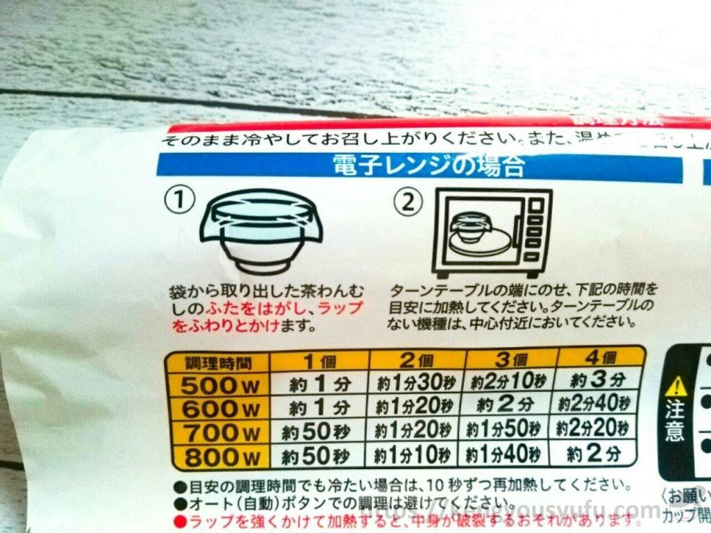 コープ「冷やし茶わんむし」夏でもサッパリ食べられる!調理方法