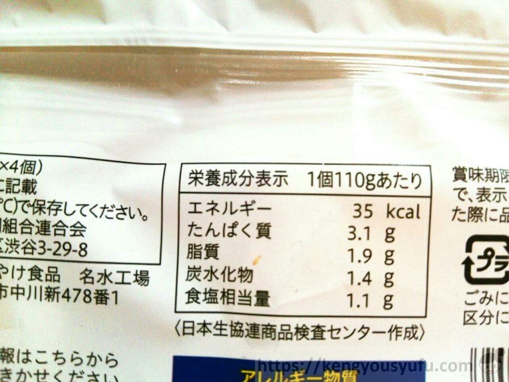 コープ「冷やし茶わんむし」夏でもサッパリ食べられる!栄養成分表示