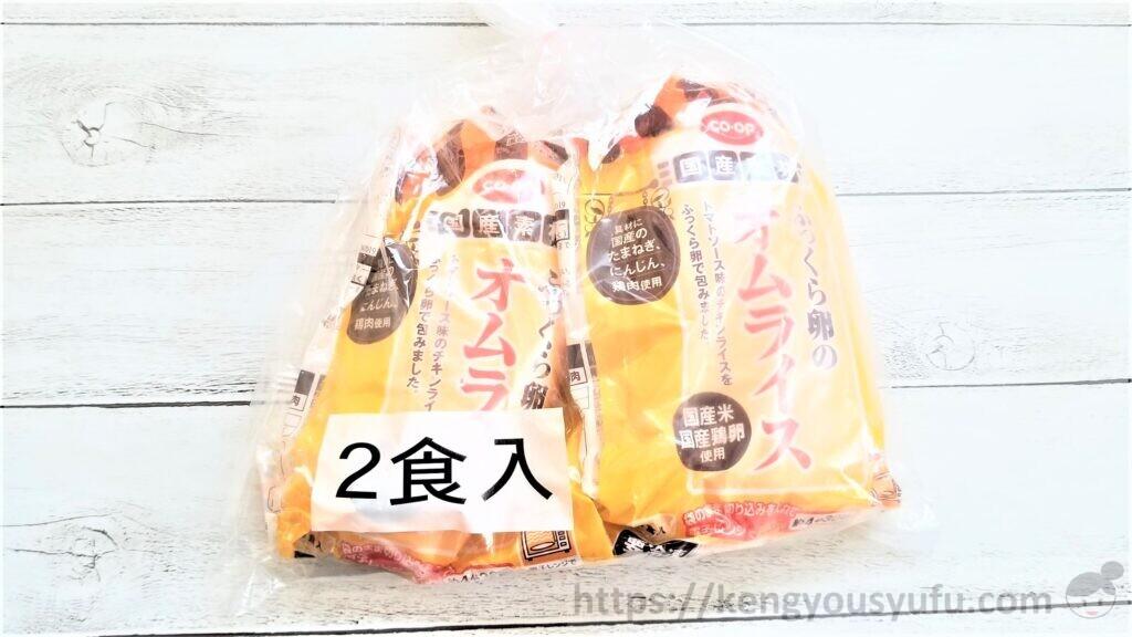 食材宅配コープデリで購入した「国産素材ふっくら卵のオムライス」配達直後の画像