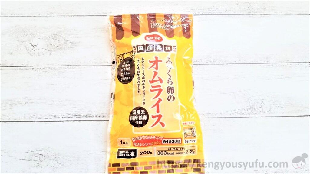 食材宅配コープデリで購入した「国産素材ふっくら卵のオムライス」をお試ししてみました!パッケージ画像