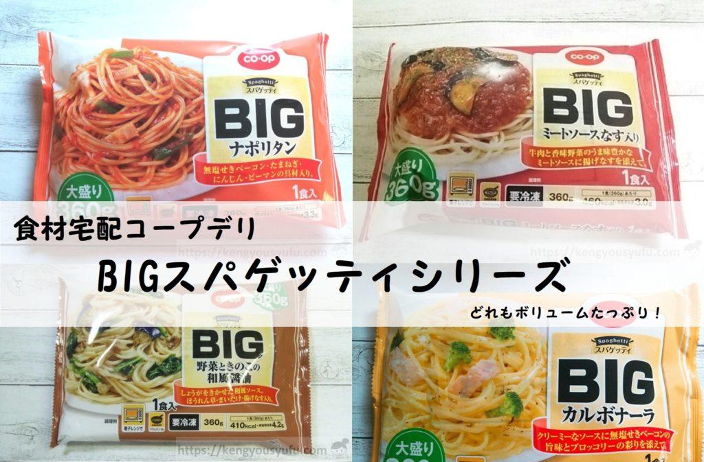 コープ冷凍パスタ「BIGスパゲッティシリーズ」一人暮らしの方におすすめ!