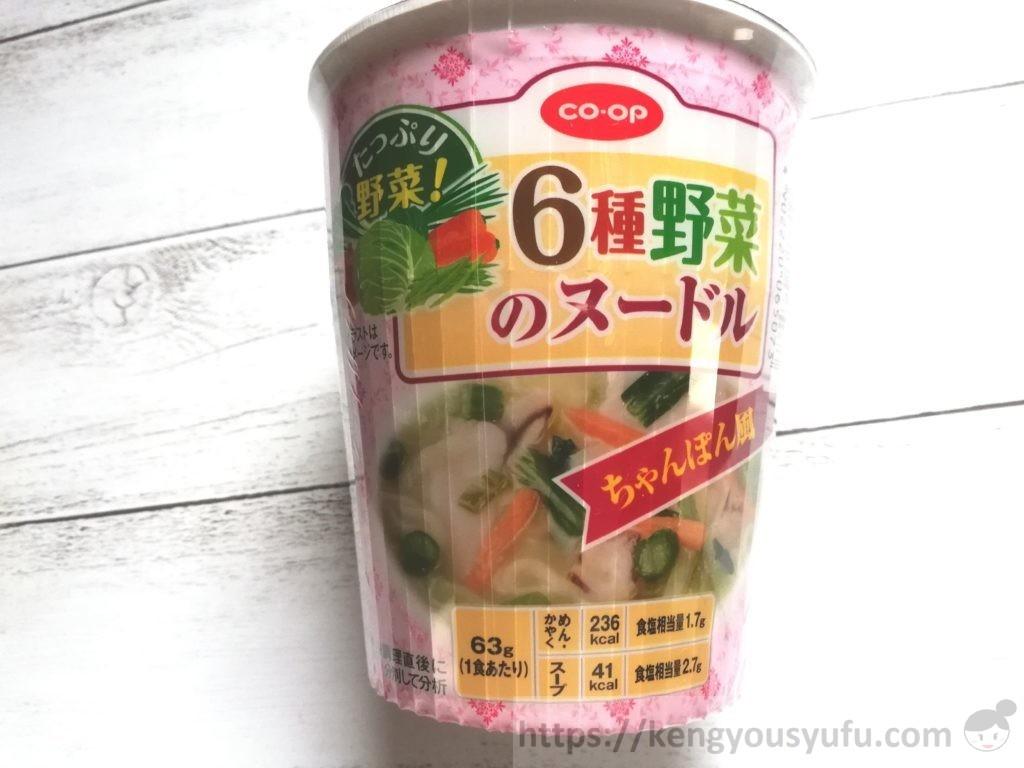 食材宅配コープデリで購入した「6種野菜のヌードル ちゃんぽん風」パッケージ画像