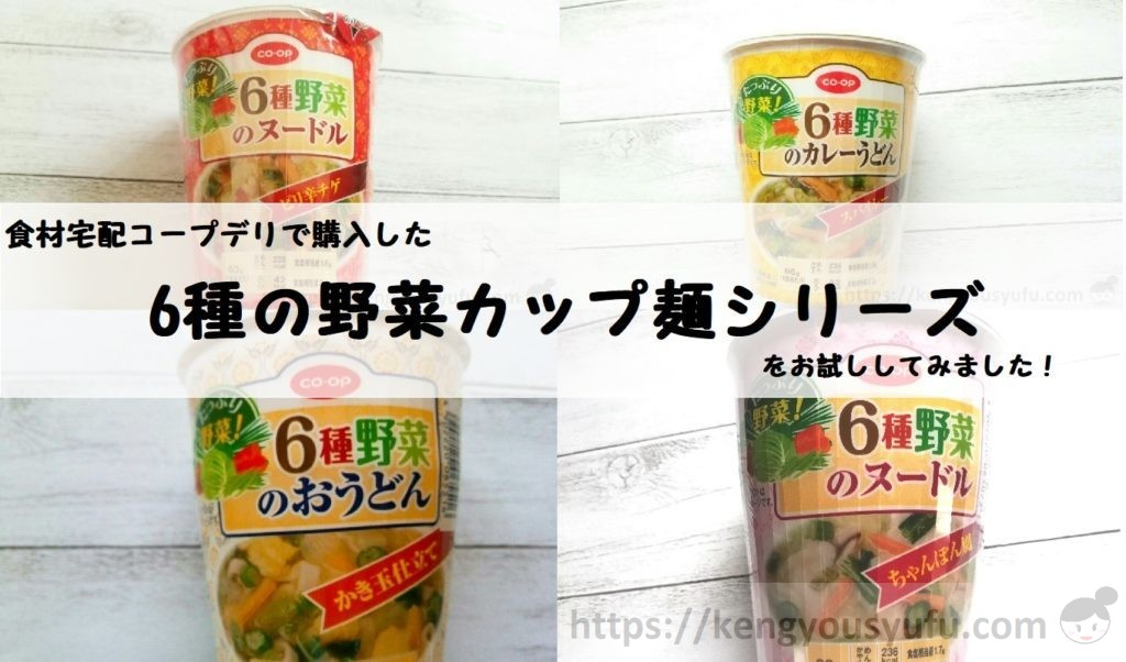 食材宅配コープデリで購入した「6種の野菜カップ麺シリーズ」