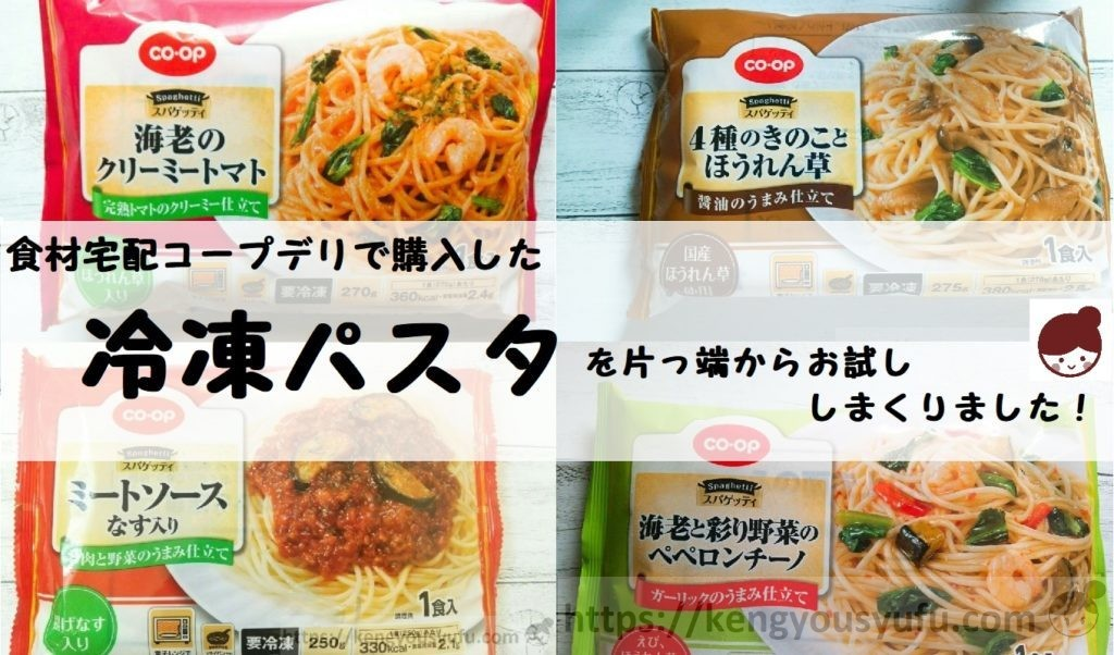 食材宅配コープデリで購入した冷凍パスタをお試し!