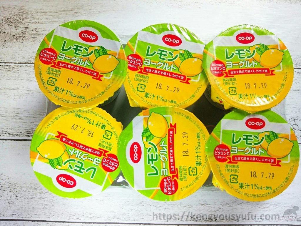 食材宅配コープデリで買った同じ値段の「レモンヨーグルト」もお試ししてみました!全体画像