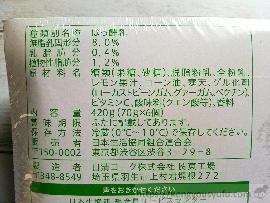 食材宅配コープデリで買った同じ値段の「レモンヨーグルト」原材料