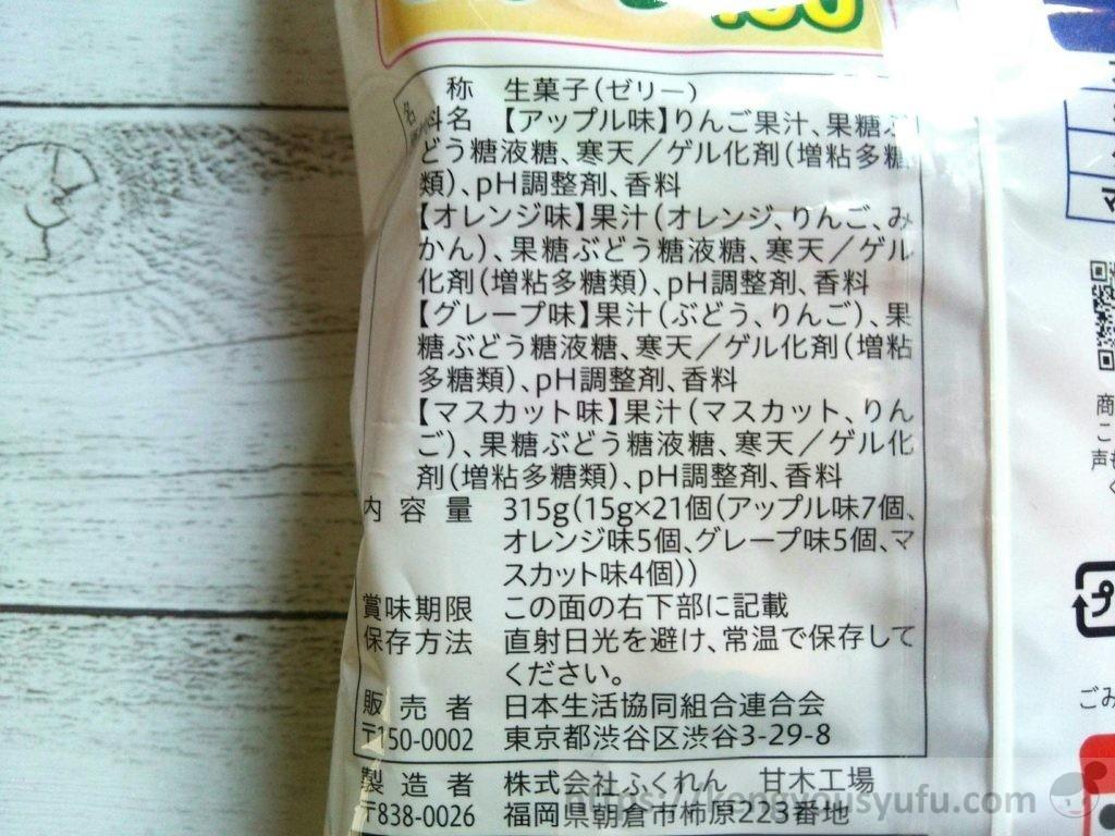 食材宅配コープデリ「ミニカップゼリーフルーツ100」原材料