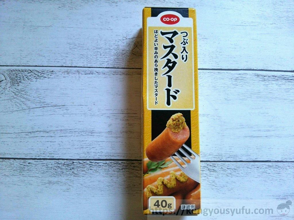 食材宅配コープデリ「つぶ入りマスタード」ウインナーに良く合う!本体画像