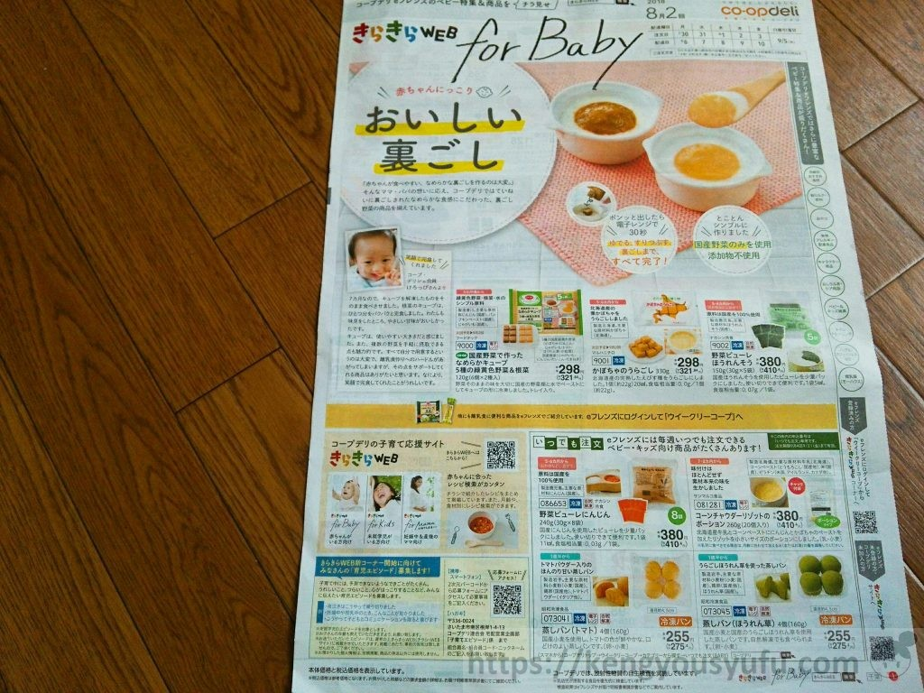 直截宅配コープデリ「きらきらWEB for Baby」カタログ画像
