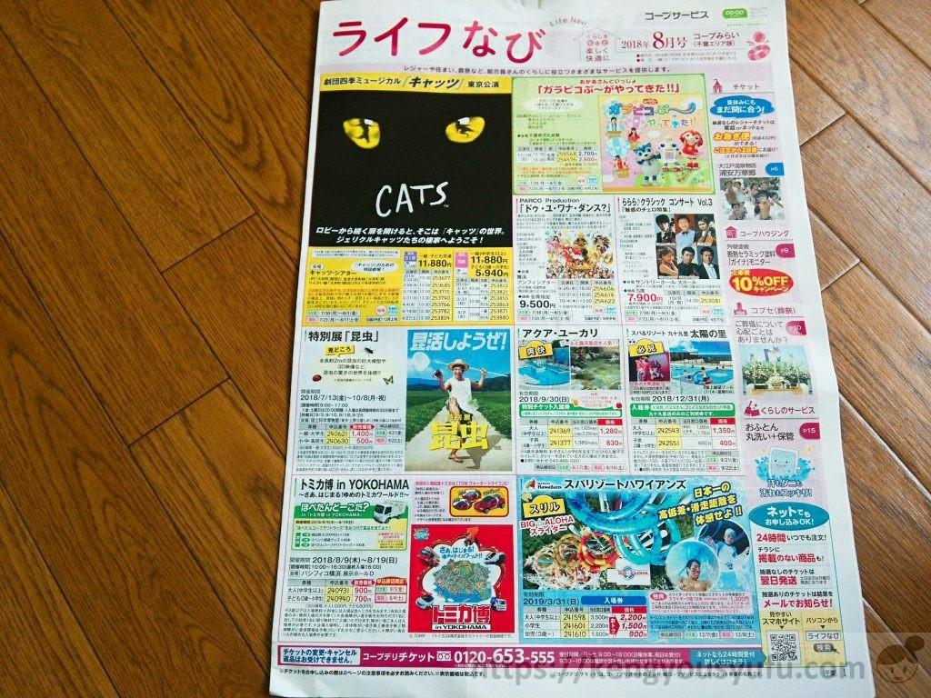 食材宅配コープデリ「ライフなび」カタログ画像