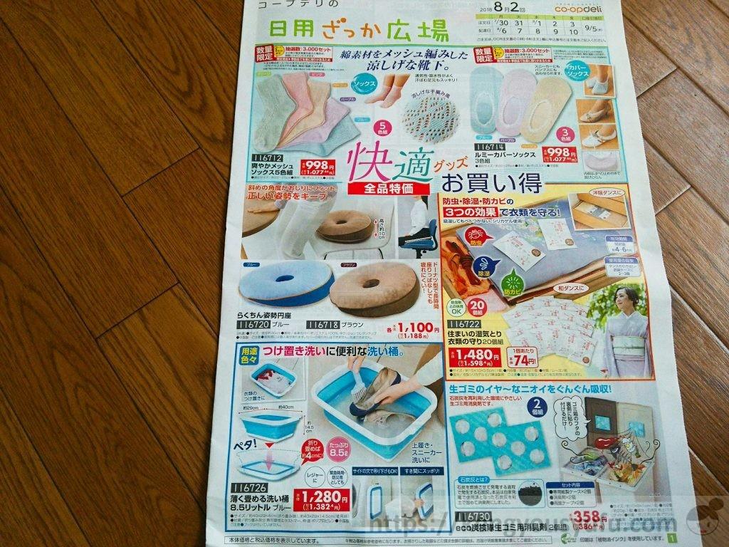 食材宅配コープデリ「日用ざっか広場」カタログ画像