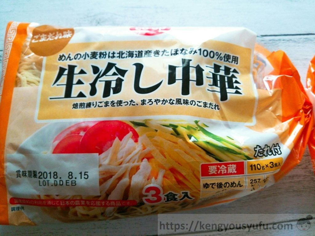 食材宅配コープデリ 生冷やし中華 ごまだれ味のパッケージ