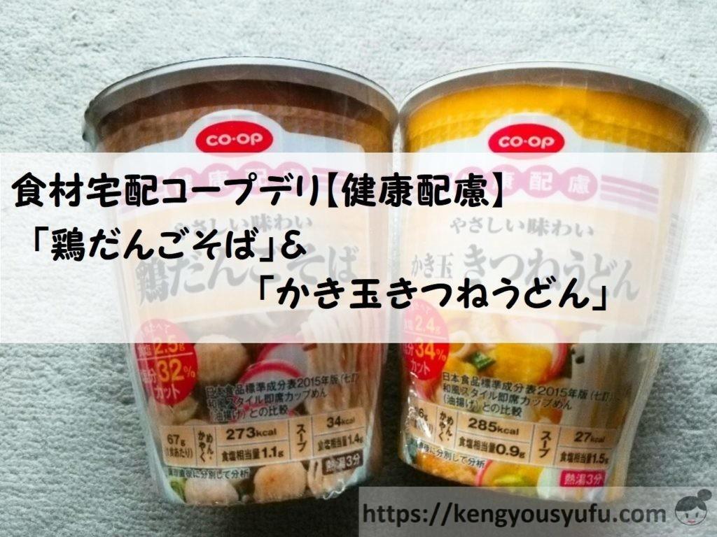 【コープ健康配慮】かき玉きつねうどん&鶏だんごそば どっちもあっさり