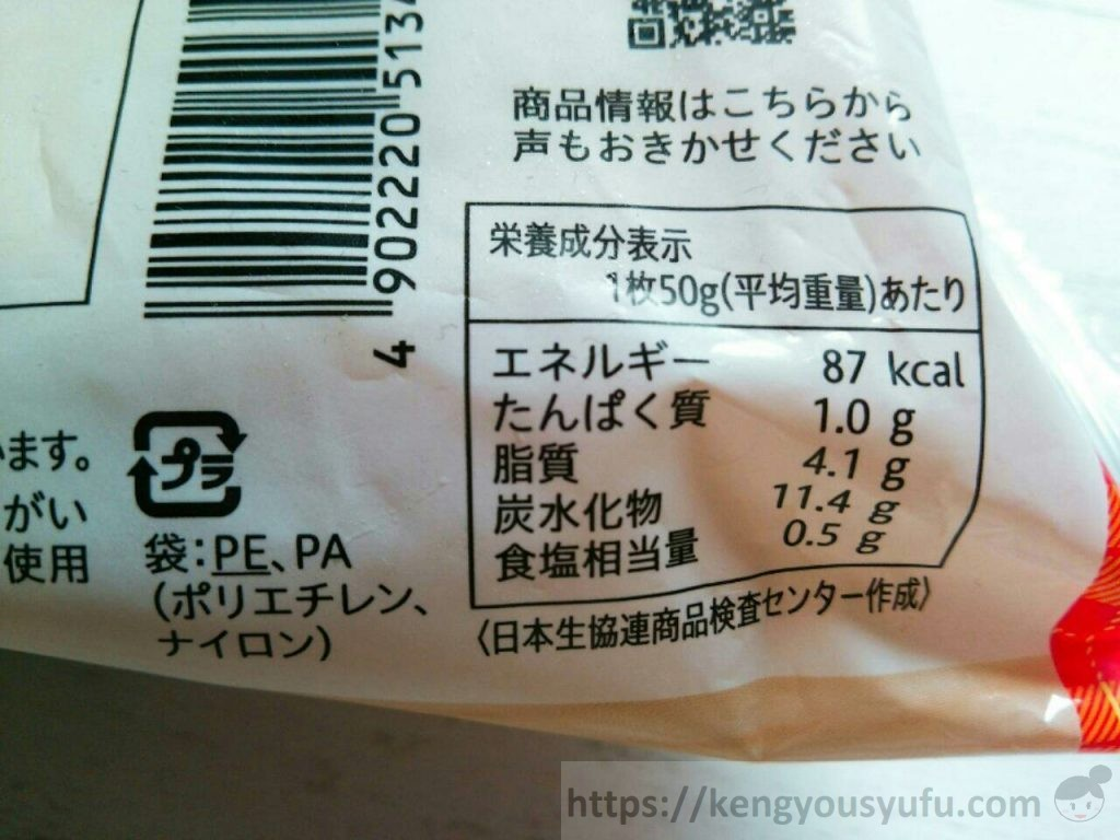 【コープ国産素材】の北海道ハッシュドポテト 美しくてうまい 栄養成分表示