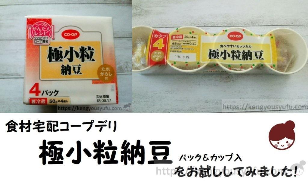 食材宅配コープデリで購入した極小粒納豆