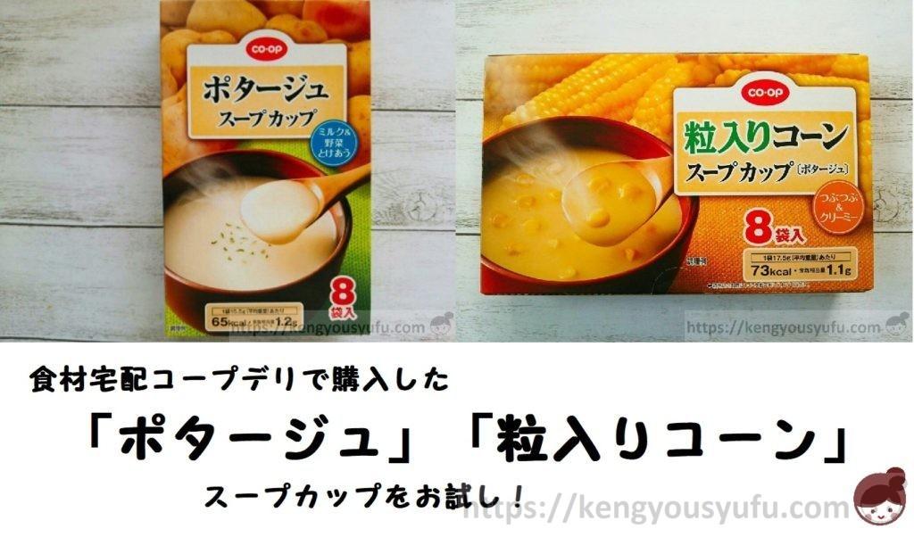 コープスープカップ「ポタージュ・コーン」おいしすぎてエンドレスで飲んじゃう!