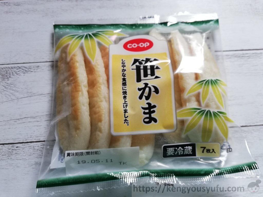 食材宅配コープデリで購入した「笹かま」パッケージ画像
