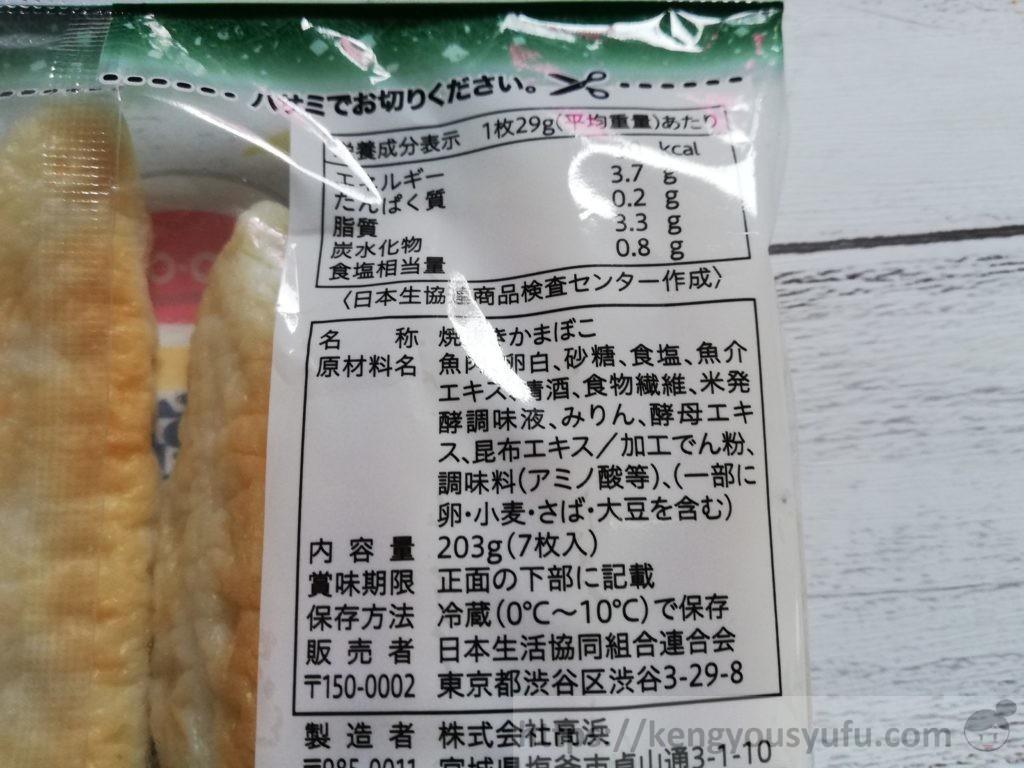 食材宅配コープデリで購入した「笹かま」原材料
