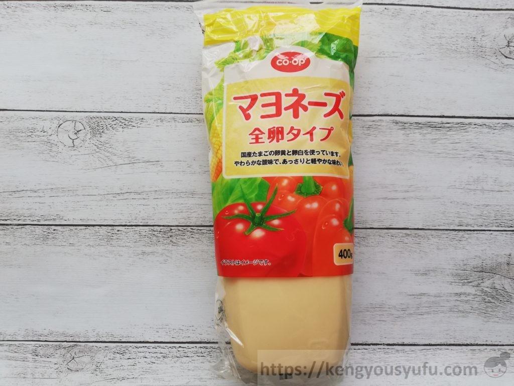 食材宅配コープデリで購入した「マヨネーズ全卵タイプ」パッケージ画像