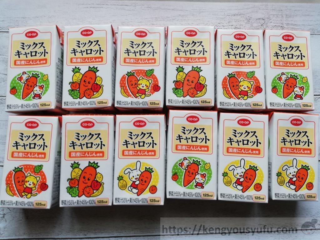 食材宅配コープデリで購入したミックスキャロット パッケージ画像