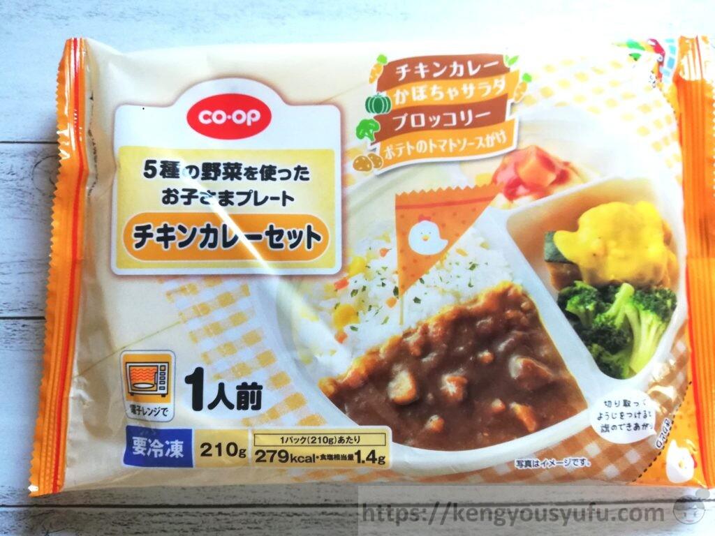 【コープお子さまプレート】5種の野菜を使ったチキンカレーセット パッケージ画像