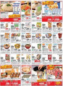 食材宅配コープデリのメインカタログ「ハピデリ」に掲載されているカップラーメン・乾麺の画像