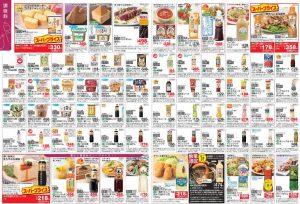 食材宅配コープデリのメインカタログ「ハピデリ」に掲載されている調味料の画像