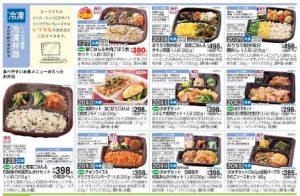 食材宅配コープデリメインカタログ「ハピ・デリ」に掲載されている冷凍弁当