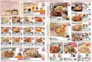食材宅配コープデリ簡単料理セット「ミールキット」カタログ画像