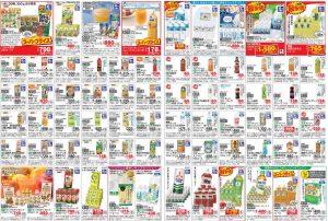 食材宅配コープデリのメインカタログ「ハピデリ」に掲載されている漬物の画像